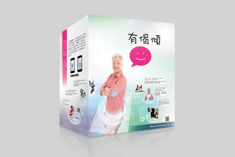 Chat With Me App Brochure – artifela design